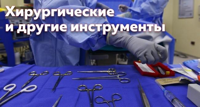Медицинские инструменты