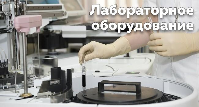 Для лаборатории